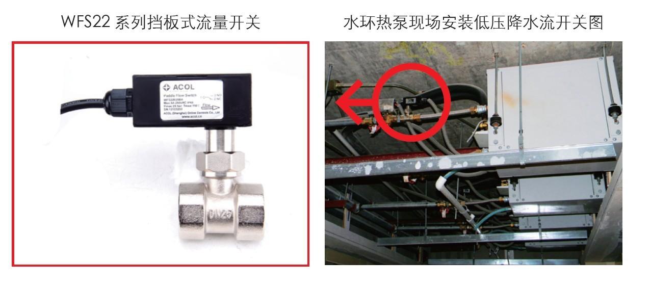 acol水流开关为水源热泵保驾护航
